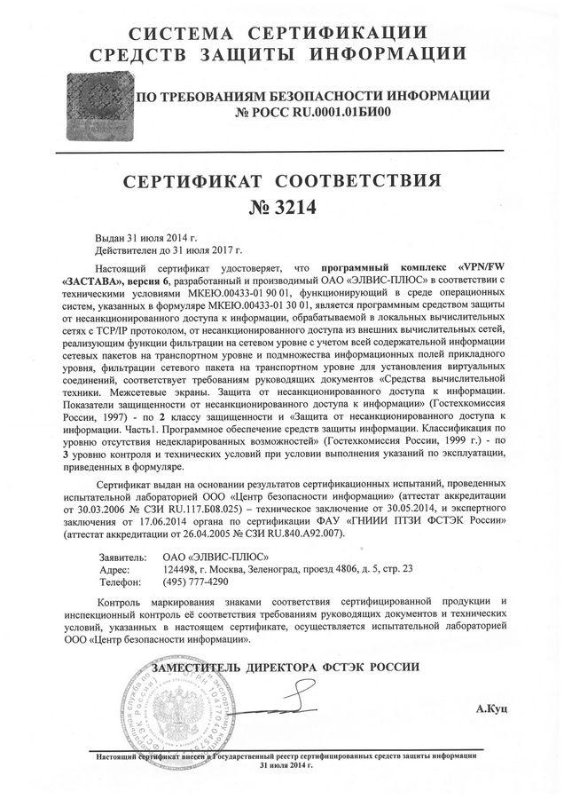Руководство Фстэк России Официальный Сайт - фото 5