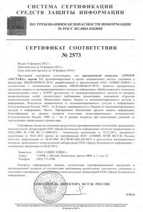 Руководство Фстэк России Официальный Сайт - фото 7