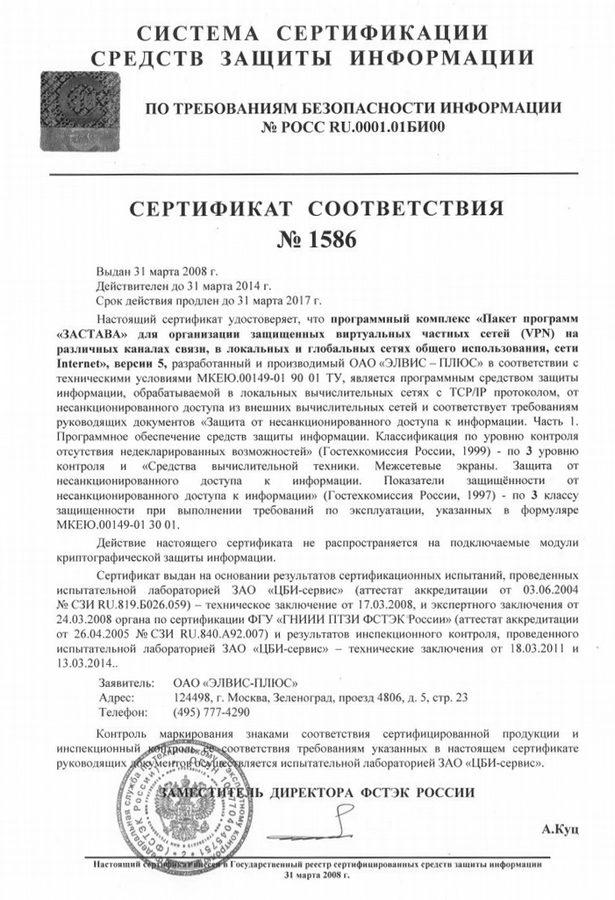 Руководство Фстэк России Официальный Сайт - фото 11